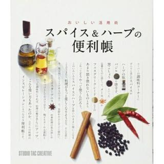 スパイス&ハーブの便利帳 おいしい活用術 定価1,600円(調味料)