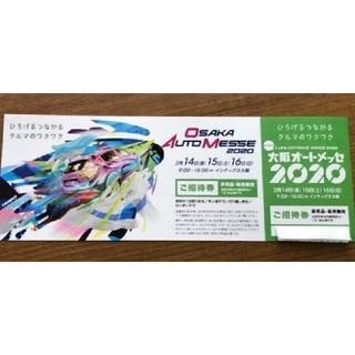 大阪オートメッセ 1枚 即配送(モータースポーツ)