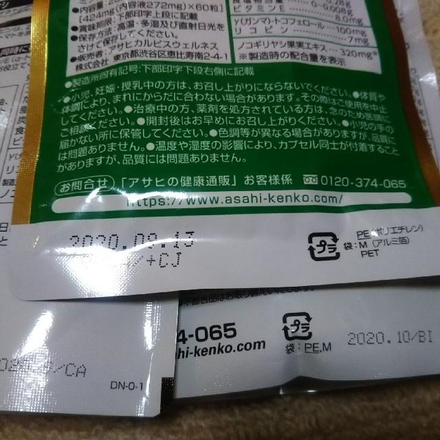 アサヒ(アサヒ)のアサヒ ノコギリヤシ 3袋 食品/飲料/酒の健康食品(その他)の商品写真