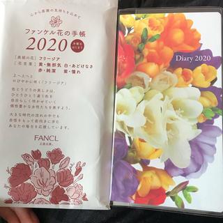 ファンケル(FANCL)の手帳 スケジュール帳(カレンダー/スケジュール)