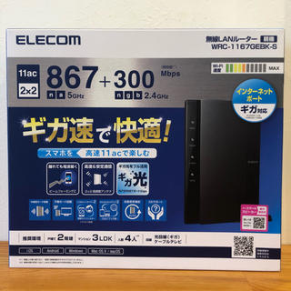 エレコム(ELECOM)のELECOM  無線LANルーター(その他)