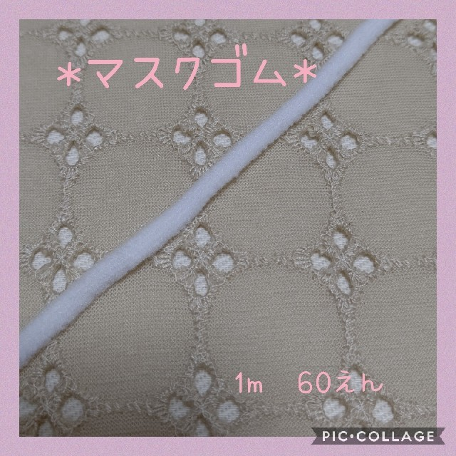 マスクゴム紐*ホワイト【5m】の通販 by *mu-min*mama,s shop