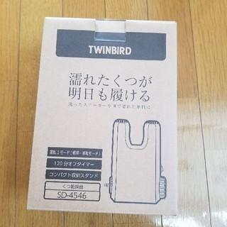 TWINBIRD - TWINBIRD 靴乾燥機 新品未使用未開封