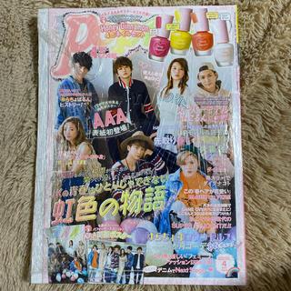 トリプルエー(AAA)のPopteen (ポップティーン) 2017年 04月号 AAA(アート/エンタメ/ホビー)