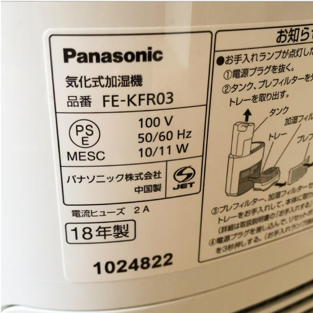 Panasonic(パナソニック)のkamkam様専用 スマホ/家電/カメラの生活家電(加湿器/除湿機)の商品写真