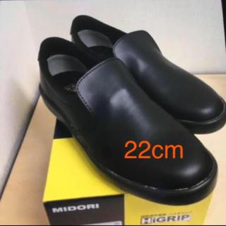 ミドリアンゼン(ミドリ安全)の新品     ミドリ安全靴   22cm(その他)