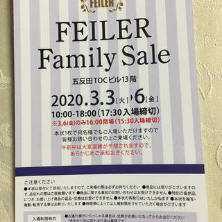 フェイラー(FEILER)のフェイラーファミリーセール(初日から)(ショッピング)