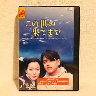 『この世の果てまで』全7巻(完結)レンタル落ち DVD 韓国ドラマ(TVドラマ)