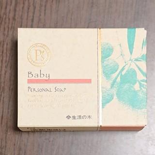 セイカツノキ(生活の木)のパーソナルソープ ベビー(85g)(ボディソープ/石鹸)