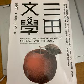 三田文學 2019年 02月号(文芸)
