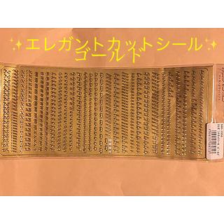 ネイルシール メタル エレガントカットシール アルファベット ゴールド(デコパーツ)