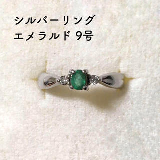 シルバーリング エメラルド 9号(リング(指輪))