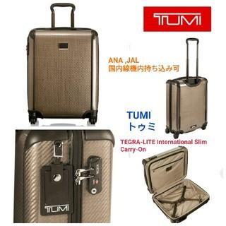 トゥミ(TUMI)のTUMI トゥミ☆テグラライト TEGRA-LITE スーツケース機内持ち込み可(トラベルバッグ/スーツケース)