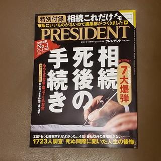 PRESIDENT (プレジデント) 2020年 3/6号(ビジネス/経済/投資)