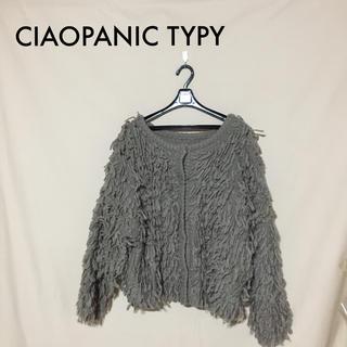 チャオパニックティピー(CIAOPANIC TYPY)の☆CIAOPANIC TYPY☆ループニット☆カーディガン☆(カーディガン)