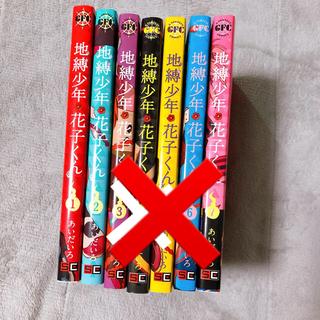 SQUARE ENIX - 地縛少年花子くん 1、2、6、7巻