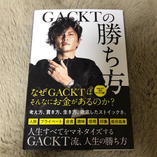 角川書店 - GACKTの勝ち方