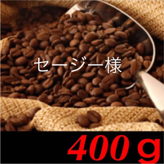 コーヒー豆 ① ⭐️セージー様(コーヒー)
