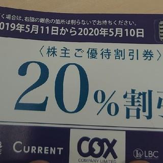 イッカ(ikka)のコックス(ikka)20%割引券 5月10日まで(ショッピング)