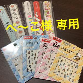 スヌーピー(SNOOPY)のぺ〜こ様 専用 スヌーピー爪やすり10点シール5枚セット(ネイル用品)