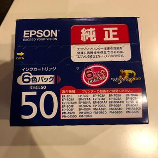 エプソン(EPSON)のエプソン 純正インク 50(その他)