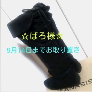 ジーナシス(JEANASIS)のジーナシス☆スエード ブーツ(ブーツ)