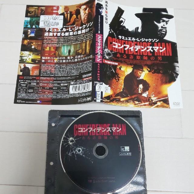 コンフィデンス マン 映画 レンタル