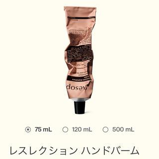 Aesop - ほぼ新品aesopハンドクリーム
