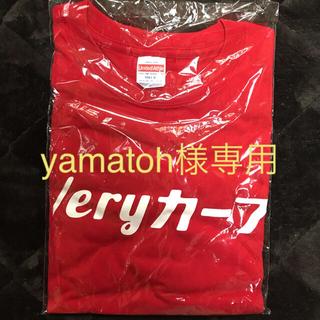 ヒロシマトウヨウカープ(広島東洋カープ)のyamatoh様専用 Veryカープ Tシャツ Lサイズ(応援グッズ)