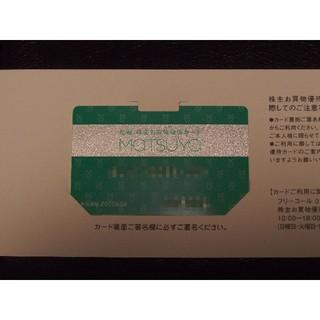 マツヤ(松屋)の松屋 株主優待 お買い物優待カード10%OFF 男性名義 2020年5月31日迄(ショッピング)