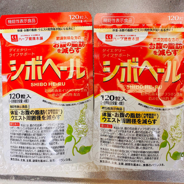 シボヘール コスメ/美容のダイエット(ダイエット食品)の商品写真