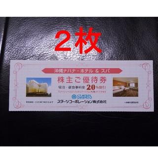 沖縄ナハナ・ホテル&スパ 宿泊・御食事料金20%割引券2枚 2020.7.31迄(宿泊券)