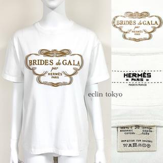 エルメス(Hermes)の2020 新作 エルメス BRIDES de GALA 人気Tシャツ E1826(Tシャツ(半袖/袖なし))
