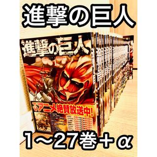 コウダンシャ(講談社)の進撃の巨人1〜27巻+α(少年漫画)
