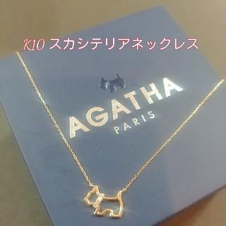 アガタ(AGATHA)の定価¥24200 AGATHA 10Kテリアネックレス(ネックレス)