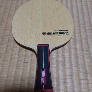 ヤサカ(Yasaka)の卓球 ラケット  アルネイドインナー(卓球)