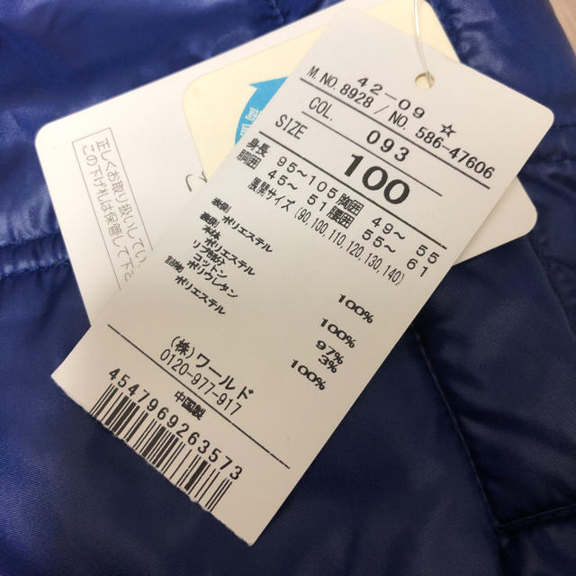 3can4on(サンカンシオン)の☆タグ付き新品未使用☆3can4on アウター キッズ/ベビー/マタニティのキッズ服男の子用(90cm~)(ジャケット/上着)の商品写真
