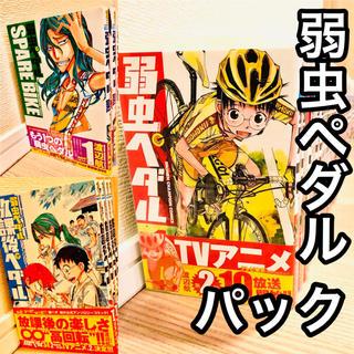 アキタショテン(秋田書店)の弱虫ペダル1〜58巻+α(少年漫画)