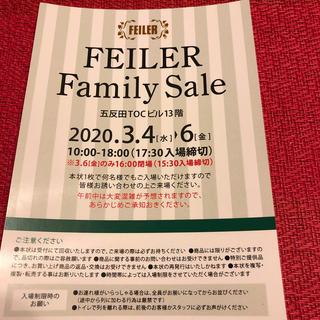 フェイラー(FEILER)のフェイラーファミリーセール入場券(ショッピング)