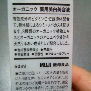 ムジルシリョウヒン(MUJI (無印良品))のれあ様専用(美容液)