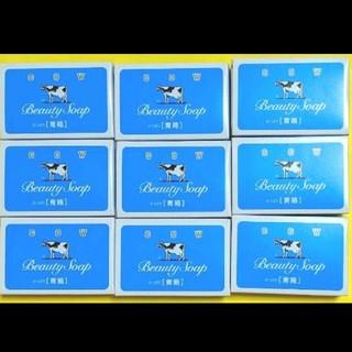 ギュウニュウセッケン(牛乳石鹸)の牛乳石鹸 青箱 85gx9個  ボディソープ  cow☆牛乳石鹸(ボディソープ/石鹸)