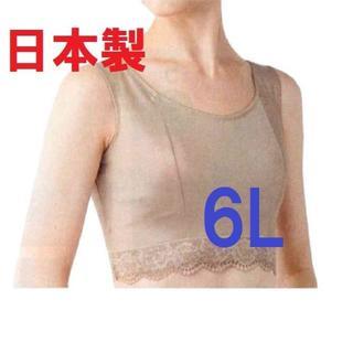 6L・ブラウン 綿混サポート セミロングブラジャー(日本製) カップ内蔵(その他)