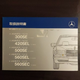 メルセデスベンツ(W126シリーズ)取扱説明書