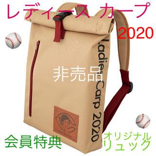 広島東洋カープ - 【非売品】2020 レディース カープ 会員特典 オリジナル リュック Carp