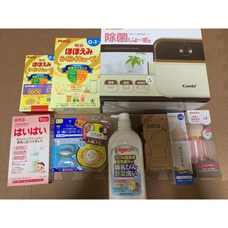 combi - 出産準備セット(哺乳瓶、除菌ケース、ミルク、おしゃぶり等)