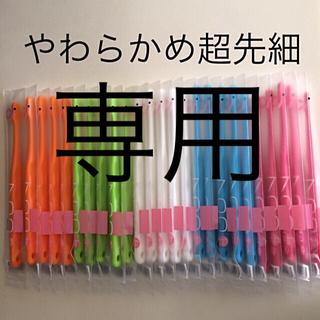 歯科用 歯ブラシ 先細やわらかめ 700S