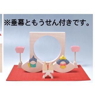 ボーネルンド(BorneLund)の新品未使用 小黒三郎 雛人形 円びなと垂れ幕もうせん(大)セット(積み木/ブロック)