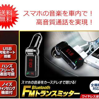 車用FMトランスミッター スマホ音楽再生 Bluetooth接続 両面充電ポート(車内アクセサリ)
