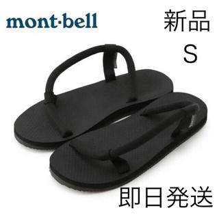 mont bell - 入手困難!Sサイズ モンベル ソックオンサンダル 23.5~24.5cm