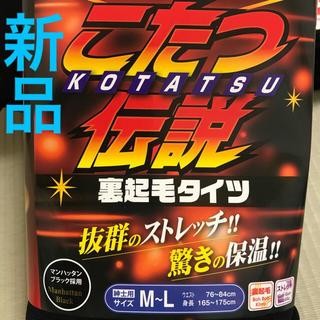 しまむら - 【新品】 メンズタイツ ズボン下 股引 ヒートテック 男性用スパッツ レギンスM